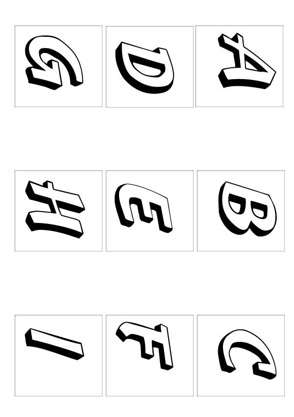 Coloriage Lettres Alphabet Italique Coloriages Coloriage