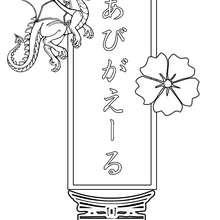 Abigaelle - Coloriage - Coloriage PRENOMS - Coloriage PRENOMS EN JAPONAIS - Coloriage PRENOMS EN JAPONAIS LETTRE A