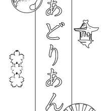 Adrien - Coloriage - Coloriage PRENOMS - Coloriage PRENOMS EN JAPONAIS - Coloriage PRENOMS EN JAPONAIS LETTRE A