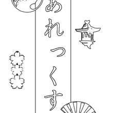 Alex - Coloriage - Coloriage PRENOMS - Coloriage PRENOMS EN JAPONAIS - Coloriage PRENOMS EN JAPONAIS LETTRE A