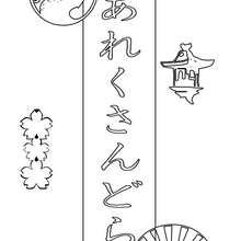Alexandra - Coloriage - Coloriage PRENOMS - Coloriage PRENOMS EN JAPONAIS - Coloriage PRENOMS EN JAPONAIS LETTRE A