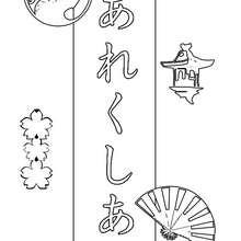 Alexia - Coloriage - Coloriage PRENOMS - Coloriage PRENOMS EN JAPONAIS - Coloriage PRENOMS EN JAPONAIS LETTRE A