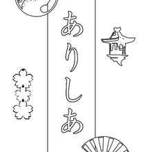 Alicia - Coloriage - Coloriage PRENOMS - Coloriage PRENOMS EN JAPONAIS - Coloriage PRENOMS EN JAPONAIS LETTRE A