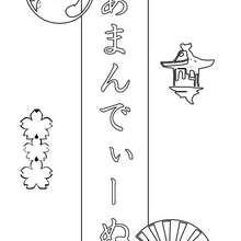 Amandine - Coloriage - Coloriage PRENOMS - Coloriage PRENOMS EN JAPONAIS - Coloriage PRENOMS EN JAPONAIS LETTRE A