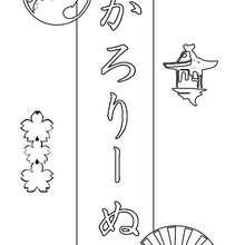 Caroline - Coloriage - Coloriage PRENOMS - Coloriage PRENOMS EN JAPONAIS - Coloriage PRENOMS EN JAPONAIS LETTRE C