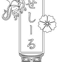 Cécilia - Coloriage - Coloriage PRENOMS - Coloriage PRENOMS EN JAPONAIS - Coloriage PRENOMS EN JAPONAIS LETTRE C