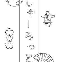 Charlotte - Coloriage - Coloriage PRENOMS - Coloriage PRENOMS EN JAPONAIS - Coloriage PRENOMS EN JAPONAIS LETTRE C