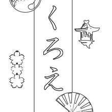 Chloé - Coloriage - Coloriage PRENOMS - Coloriage PRENOMS EN JAPONAIS - Coloriage PRENOMS EN JAPONAIS LETTRE C