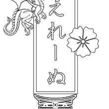 Hélène - Coloriage - Coloriage PRENOMS - Coloriage PRENOMS EN JAPONAIS - Coloriage PRENOMS EN JAPONAIS LETTRE H