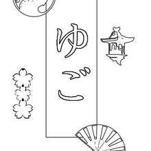 Hugo - Coloriage - Coloriage PRENOMS - Coloriage PRENOMS EN JAPONAIS - Coloriage PRENOMS EN JAPONAIS LETTRE H