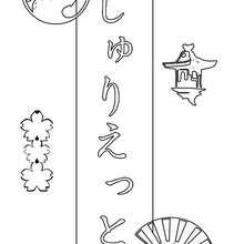 Juliette - Coloriage - Coloriage PRENOMS - Coloriage PRENOMS EN JAPONAIS - Coloriage PRENOMS EN JAPONAIS LETTRE J
