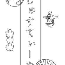 Justine - Coloriage - Coloriage PRENOMS - Coloriage PRENOMS EN JAPONAIS - Coloriage PRENOMS EN JAPONAIS LETTRE J
