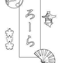 Laura - Coloriage - Coloriage PRENOMS - Coloriage PRENOMS EN JAPONAIS - Coloriage PRENOMS EN JAPONAIS LETTRE L