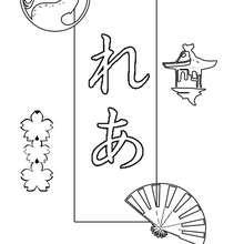 Léa - Coloriage - Coloriage PRENOMS - Coloriage PRENOMS EN JAPONAIS - Coloriage PRENOMS EN JAPONAIS LETTRE L