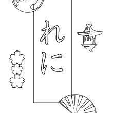 Lenny - Coloriage - Coloriage PRENOMS - Coloriage PRENOMS EN JAPONAIS - Coloriage PRENOMS EN JAPONAIS LETTRE L