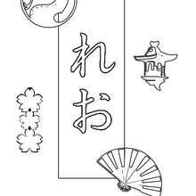 Léo - Coloriage - Coloriage PRENOMS - Coloriage PRENOMS EN JAPONAIS - Coloriage PRENOMS EN JAPONAIS LETTRE L