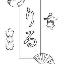 Lilou - Coloriage - Coloriage PRENOMS - Coloriage PRENOMS EN JAPONAIS - Coloriage PRENOMS EN JAPONAIS LETTRE L