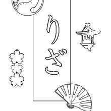Lisa - Coloriage - Coloriage PRENOMS - Coloriage PRENOMS EN JAPONAIS - Coloriage PRENOMS EN JAPONAIS LETTRE L