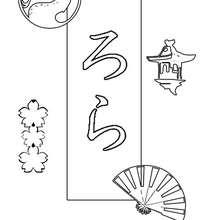 Lola - Coloriage - Coloriage PRENOMS - Coloriage PRENOMS EN JAPONAIS - Coloriage PRENOMS EN JAPONAIS LETTRE L