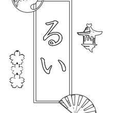 Louis - Coloriage - Coloriage PRENOMS - Coloriage PRENOMS EN JAPONAIS - Coloriage PRENOMS EN JAPONAIS LETTRE L