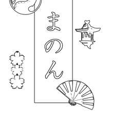 Manon - Coloriage - Coloriage PRENOMS - Coloriage PRENOMS EN JAPONAIS - Coloriage PRENOMS EN JAPONAIS LETTRE M