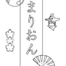 Marion - Coloriage - Coloriage PRENOMS - Coloriage PRENOMS EN JAPONAIS - Coloriage PRENOMS EN JAPONAIS LETTRE M