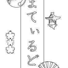 Mathilde - Coloriage - Coloriage PRENOMS - Coloriage PRENOMS EN JAPONAIS - Coloriage PRENOMS EN JAPONAIS LETTRE M