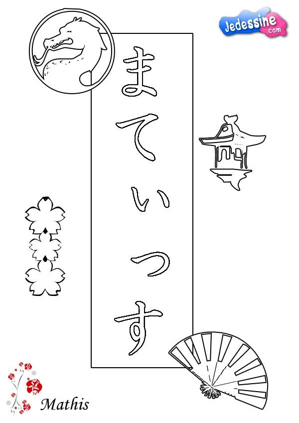 prnom en japonais mathis