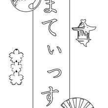 Mathis - Coloriage - Coloriage PRENOMS - Coloriage PRENOMS EN JAPONAIS - Coloriage PRENOMS EN JAPONAIS LETTRE M