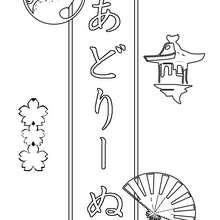 Adeline - Coloriage - Coloriage PRENOMS - Coloriage PRENOMS EN JAPONAIS - Coloriage PRENOMS EN JAPONAIS LETTRE A