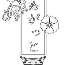 Agathe - Coloriage - Coloriage PRENOMS - Coloriage PRENOMS EN JAPONAIS - Coloriage PRENOMS EN JAPONAIS LETTRE A