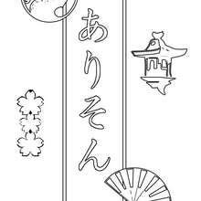 Alison - Coloriage - Coloriage PRENOMS - Coloriage PRENOMS EN JAPONAIS - Coloriage PRENOMS EN JAPONAIS LETTRE A