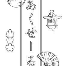Axelle - Coloriage - Coloriage PRENOMS - Coloriage PRENOMS EN JAPONAIS - Coloriage PRENOMS EN JAPONAIS LETTRE A