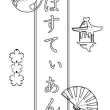 Bastien - Coloriage - Coloriage PRENOMS - Coloriage PRENOMS EN JAPONAIS - Coloriage PRENOMS EN JAPONAIS LETTRE B