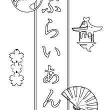 Bryan - Coloriage - Coloriage PRENOMS - Coloriage PRENOMS EN JAPONAIS - Coloriage PRENOMS EN JAPONAIS LETTRE B