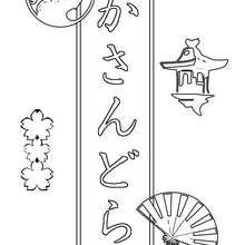 Cassandra - Coloriage - Coloriage PRENOMS - Coloriage PRENOMS EN JAPONAIS - Coloriage PRENOMS EN JAPONAIS LETTRE C