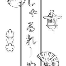 Charlène - Coloriage - Coloriage PRENOMS - Coloriage PRENOMS EN JAPONAIS - Coloriage PRENOMS EN JAPONAIS LETTRE C