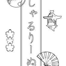 Charline - Coloriage - Coloriage PRENOMS - Coloriage PRENOMS EN JAPONAIS - Coloriage PRENOMS EN JAPONAIS LETTRE C