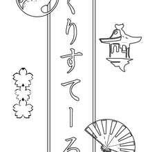 Christelle - Coloriage - Coloriage PRENOMS - Coloriage PRENOMS EN JAPONAIS - Coloriage PRENOMS EN JAPONAIS LETTRE C