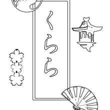 Clara - Coloriage - Coloriage PRENOMS - Coloriage PRENOMS EN JAPONAIS - Coloriage PRENOMS EN JAPONAIS LETTRE C