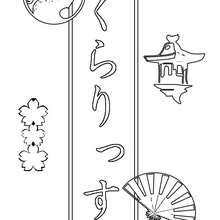 Clarisse - Coloriage - Coloriage PRENOMS - Coloriage PRENOMS EN JAPONAIS - Coloriage PRENOMS EN JAPONAIS LETTRE C