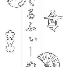 Delphine - Coloriage - Coloriage PRENOMS - Coloriage PRENOMS EN JAPONAIS - Coloriage PRENOMS EN JAPONAIS LETTRE D