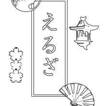 Elsa - Coloriage - Coloriage PRENOMS - Coloriage PRENOMS EN JAPONAIS - Coloriage PRENOMS EN JAPONAIS LETTRE E