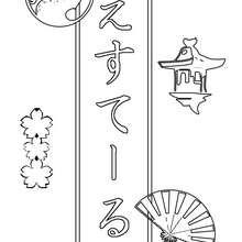 Estelle - Coloriage - Coloriage PRENOMS - Coloriage PRENOMS EN JAPONAIS - Coloriage PRENOMS EN JAPONAIS LETTRE E
