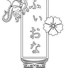 Fiona - Coloriage - Coloriage PRENOMS - Coloriage PRENOMS EN JAPONAIS - Coloriage PRENOMS EN JAPONAIS LETTRE F