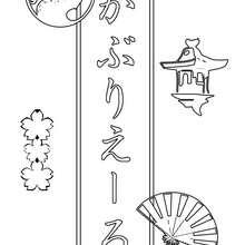 Gabrielle - Coloriage - Coloriage PRENOMS - Coloriage PRENOMS EN JAPONAIS - Coloriage PRENOMS EN JAPONAIS LETTRE G