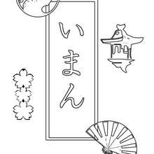 Imane - Coloriage - Coloriage PRENOMS - Coloriage PRENOMS EN JAPONAIS - Coloriage PRENOMS EN JAPONAIS LETTRE I