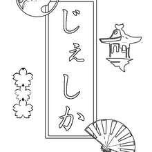Jessica - Coloriage - Coloriage PRENOMS - Coloriage PRENOMS EN JAPONAIS - Coloriage PRENOMS EN JAPONAIS LETTRE J