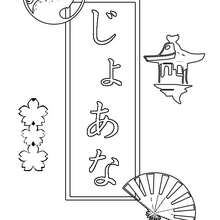 Johanna - Coloriage - Coloriage PRENOMS - Coloriage PRENOMS EN JAPONAIS - Coloriage PRENOMS EN JAPONAIS LETTRE J