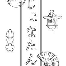 Jonathan - Coloriage - Coloriage PRENOMS - Coloriage PRENOMS EN JAPONAIS - Coloriage PRENOMS EN JAPONAIS LETTRE J